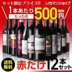 赤だけ特選ワイン12本セット98弾【送料無料】[ワインセット][赤ワインセット][長S]