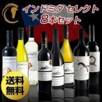 ワインセット 赤 白 インドミタ シリーズ 8種セットの画像