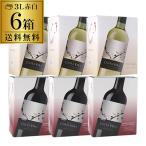 ボックスワイン 箱ワイン セット 赤 白 インドミタ コスタヴェラ 赤白各3L 各3箱(6箱セット)送料無料 箱ワインの画像