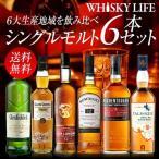 ウイスキー セット 詰め合わせ 飲み比べ 送料無料 スコットランド 6大地域 シングルモルト 6本セット 長S ウィスキー・グルメ
