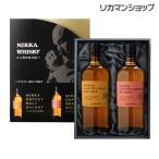 送料無料 ニッカ カフェモルト & カフェグレーン 700ml×2本 ギフトBOX ウイスキー セット ウィスキー プレゼント 贈答 贈り物 japanese whisky 長S