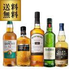ウイスキー セット 飲み比べ 詰め合わせ 送料無料 すべて12年もの! シングルモルト 5本セット 第2弾 長S whisky