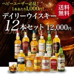 ウイスキー セット 飲み比べ 詰め合わせ 送料無料 1本あたり1,000円 デイリーウイスキー 12本セット 長S whisky