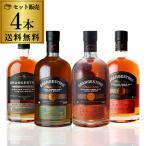 ウイスキー セット 飲み比べ 詰め合わせ 送料無料 スコッチ モルト グレンジストン 4種セット 単品合計価格13,112円→12,222円 長S whisky