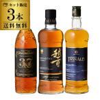P3倍 ウイスキー セット 飲み比べ 詰め合わせ 3本 送料無料 マルスウイスキー 3種セット 本坊酒造 長S whisky