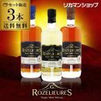 ウイスキー セット 飲み比べ 詰め合わせ 3本 送料無料 フレンチモルト ロゼリュール 3本セット フランス シングルモルト 長S whisky