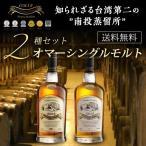 ウイスキー セット 飲み比べ 詰め合わせ 2本 送料無料 オマー シングルモルト バーボン&シェリー 2本セット 台湾 ウィスキー 長S