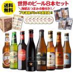 父の日 ビール ギフト 飲み比べ 詰め合わせ 10本 送料無料 海外ビール 世界のビールセット プレゼント 贈り物 贈答用 夏贈