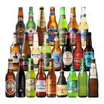 父の日 ギフト プレゼント 2019 贈り物 世界のビール飲み比べ24ヶ国 24本セット [詰め合わせ][輸入ビール][ビールセット][お酒][長S]