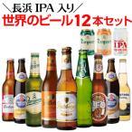 賞味2019/12/31のギフト解体訳あり品 海外ビール11本+モレッティグラスセット 世界のビールセット 飲み比べ 詰め合わせ 輸入ビール 虎S