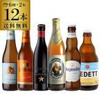 海外ビール セット 飲み比べ 詰め合わせ 12本 厳選 白