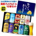 遅れてごめんね 父の日スリーブ付 プレゼント ビール ギフト 送料無料 国産プレミアムビール 350ml缶 10本セット 贅沢10本飲み比べ SRCの画像