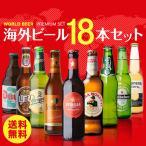 世界のビール18本詰め合わせセット 第23弾 送料無料