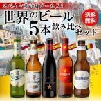 海外 ビール 5本 飲み比べ ギフト セット スペイン産