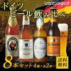 厳選 ドイツビール8本セット 4種×各2本8本セット ドイ