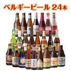 ベルギービール4種8本セット 送料無料 瓶 ギフト 詰め合わせ 飲み比べ 長S