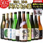 日本酒 飲み比べセット 全国10蔵 純米大吟醸 720ml×10本セット かにみそ付 詰め合わせ 辛口 清酒 ギフト 長S