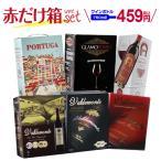 ワインセット 赤  箱ワインセット 赤 6種類の赤箱ワインセット66弾(6箱入) 送料無料 ボックスワイン BOX BIB バッグインボックス 長S