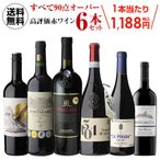 ワインセット 送料無料 すべて90点以上 高評価 赤ワイン 6本セット 18弾 赤ワイン セット 長Sの画像
