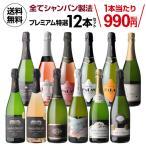 全てシャンパン製法 プレミアム特選スパークリングワイン12本セット 11弾 送料無料 ワインセット 辛口 泡 長S