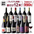 ワインセット 赤 12本 飲み比べ 詰め合わせ 赤ワインだけ プレミアム特選12本セット 31弾 送料無料の画像