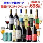 ワインセット 赤 白 ミックス 12本 訳あり アウトレット ビール2本、ラベル不良ワイン入り! 特選バラエティワイン10本(計12本) 36弾 長Sの画像
