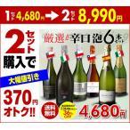 ワインセット スパークリング 12本 送料無料 飲み比べ 詰め合わせ スパークリングワインセット 厳選 辛口 泡 6本セット 79弾 2セット計12本の画像