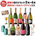 ワインセット スパークリング 泡 シャンパン製法 金賞