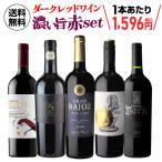 ワインセット 赤  ダーク レッドワイン 濃い旨赤5本セット送料無料 ワインセット