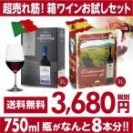 ショッピングお試しセット ワインセット 赤 バルデモンテ&ボンス ベントス ティント 赤 箱ワイン 2種セット 2弾 3L×2箱 送料無料 スペイン産&ポルトガル産 3000ml ハロウィン 長S