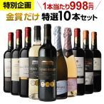 ワインセット 赤 金賞赤だけ 特選 5弾 10本セット