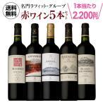 名門ラフィットグループが手掛ける 赤ワイン5本セット 赤ワインセット
