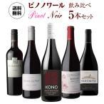 ワイン 赤 5本 飲み比べ 詰め合わせ ぶどう品種で楽しむ ピノ ノワール ワイン5本セット 第6弾