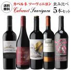 ワインセット 赤 5本 飲み比べ 詰め合わせ ぶどう品種で楽しむ カベルネ ソーヴィニヨン ワイン5本セット 第5弾