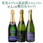 ワインセット シャンパン 泡 3本 モエ & マム 入 特選シャンパン3本セット 飲み比べ 詰め合わせ モエ エ シャンドン 第7弾 記念日 就職祝い