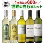 ワインセット 白 5本 詰め合わせ 送料無料 ベストセラー ワイン ポイント消化 世界のぶどう品種 飲み比べ 超コスパ 白ワインセット 5弾 白ワイン 五本  長S