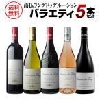 ワインセット 赤 白 6本 飲み比べ 詰め合わせ 南仏 フランス ワイン バラエティ 6本 セット 送料無料の画像
