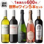 ワインセット 赤 白 ロゼ スパークリング 5本 飲み比べ 詰め合わせ ポイント消化 世界のワイン 超コスパ バラエティ ワインセット 4弾 長S ロゼ ミックス