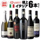 送料無料 高評価づくし 極上イタリアワイン6本セット 2弾 イタリアワイン 辛口 赤 白泡 スパークリング オーガニック ビオ 長Sの画像