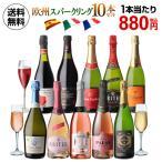 ワインセット 泡 1本当り698円(税別)送料無料 欧州ス