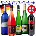 ワインセット 赤 白 飲み比べ 詰め合わせ やや甘口ワイン 6種セット 送料無料 ドイツの画像