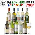 ワインセット 白 1本当り648円(税別)送料無料 欧州白ワイン 750ml 10本セット 7弾 特選 白ワインセット 長S
