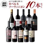 送料無料 ぶどう品種で楽しむ カベルネ ソーヴィニヨン 12本セット 1弾 赤ワイン セット 飲み比べ 詰め合わせ 長S