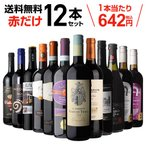 赤だけ特選ワイン12本セット100弾【送料無料】[ワインセット][赤ワインセット][長S]