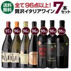 1本当たり900円(税抜) 送料無料 イタリアワイン7本セット ブドウ品種飲み比べ ルカ・マローニ 高得点のみ 750ml 長S
