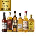厳選ウイスキー6本セット 第15弾 送料無料 飲み比べ 詰め合わせ ブレンデッド スコッチ バーボン 長S