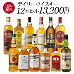 ウイスキー セット 飲み比べ 詰め合わせ 12本 送料無料 1本あたり1,000円! デイリーウイスキー12本セット ウィスキー whisky