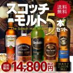ウイスキー セット 詰め合わせ 飲み比べ 送料無料 スコッチモルト 5本セット シングルモルト 長S whisky・グルメ