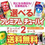 Yahoo!リカマンYahoo!店1缶あたり159円 新商品が早い お好きなプレミアム チューハイ よりどり選べる2ケース(48缶)  送料無料 2ケース(48本) 他と同梱不可 詰め合わせ 長S