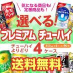 Yahoo!リカマンYahoo!店1缶あたり160円 新商品が早い お好きなプレミアム チューハイ よりどり選べる4ケース(96缶) 送料無料 4ケース(96本) 他と同梱不可 詰め合わせ 長S